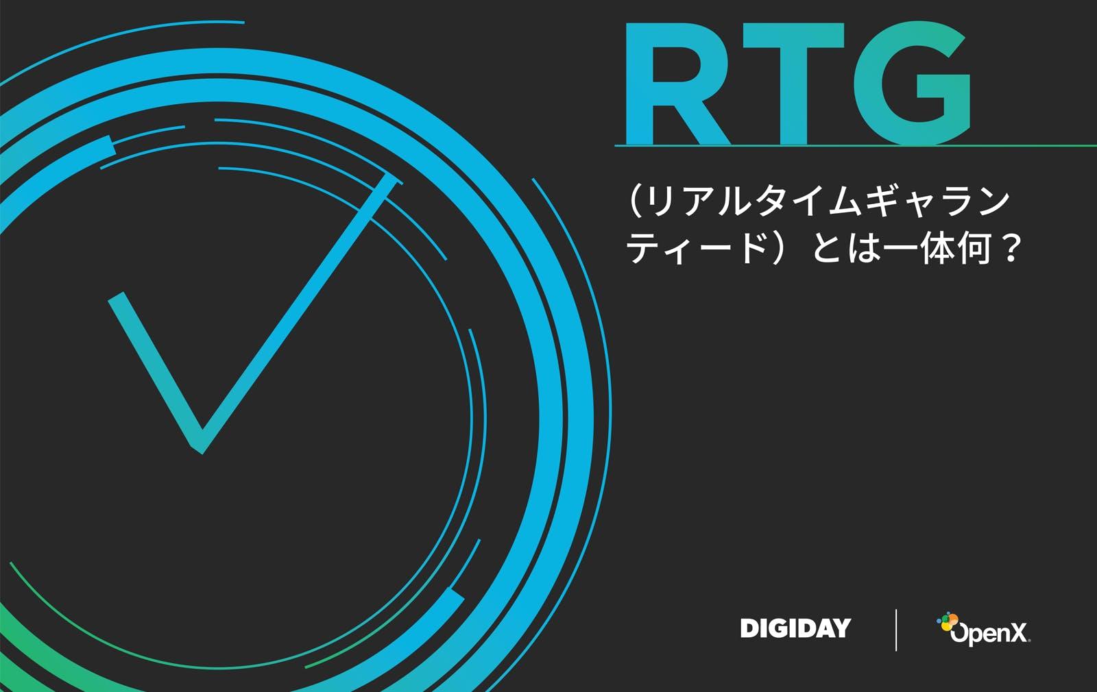 WTF RTG JP FeatImg - OpenX プログラマティックダイレクト:RTG