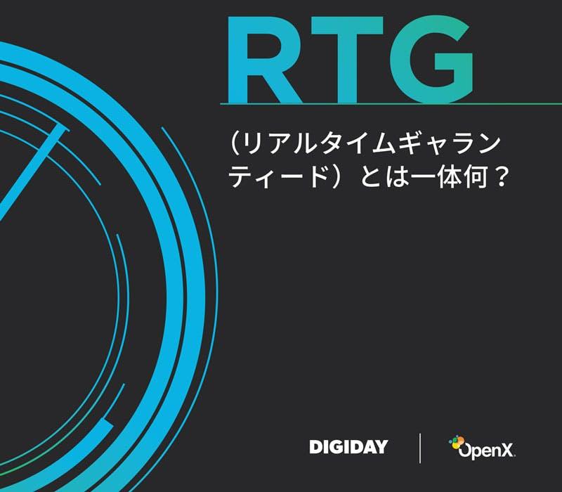 WTF RTG JP Thumb - OpenX プログラマティックダイレクト:RTG