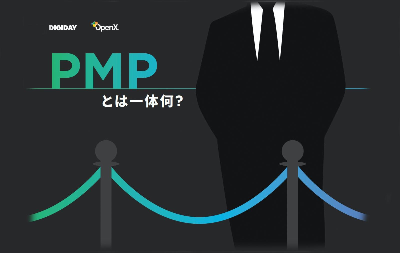 WTF PMP JP FeatImg - OpenX プログラマティックダイレクト:RTG
