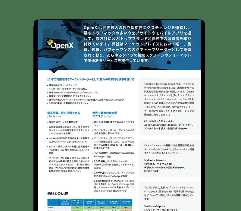 OX  Thumbs KeyStats JA - 概要 OpenX: プログラマティック広告のグローバルリーダー